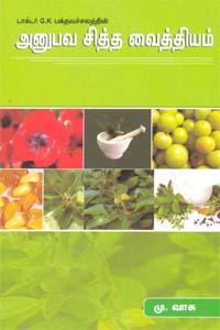 Tamil book அனுபவ சித்த வைத்தியம்
