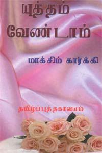 யுத்தம் வேண்டாம் மாக்சிம் கார்க்கி