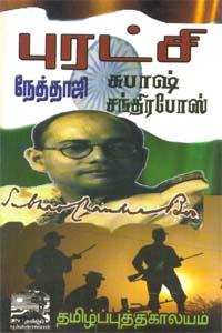 புரட்சி நேத்தாஜி சுபாஷ் சந்திரபோஸ்