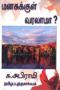 Tamil book மனசுக்குள் வரலாமா?