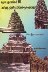 Tamil book அதிசய ஆலயங்கள் 60