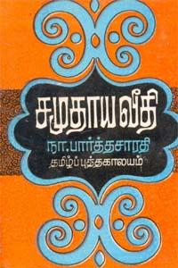 Samuthaya Veethi - சமுதாய வீதி