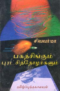 Tamil book பகத்சிங்கும் புரட்சித்தோழர்களும்