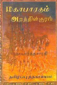 மகாபாரதம் அறத்தின் குரல்