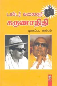 Tamil book Dr.Kalaignar Karunanidhi Pugaipada Album