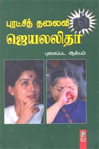 Puratchi thalaivi Jeyalalitha Pugaipada Album - புரட்சித் தலைவி ஜெயலலிதா புகைப்பட ஆல்பம்