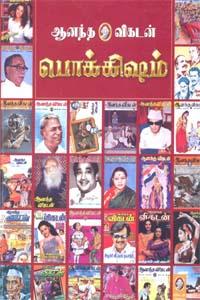 Anandha Vikatan Pokisham - ஆனந்த விகடன் பொக்கிஷம்