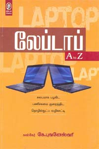 Tamil book Laptop A to Z