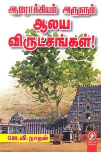 Aarokyam Arulum Aalaya Vrutchangal! - ஆரோக்கியம் அருளும் ஆலய விருட்சங்கள்!