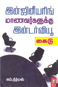 Engineering Manavargalukku Interview Guide - இன்ஜினீயரிங் மாணவர்களுக்கு இன்டர்வியூ கைடு