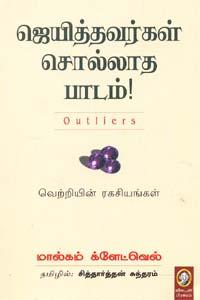 Jeyithavargal Sollatha Padam! - ஜெயித்தவர்கள் சொல்லாத பாடம்!