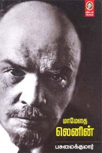 Mamethai Lenin - மாமேதை லெனின்