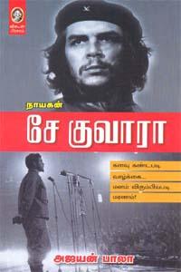 Tamil book Nayagan Se Kuvera