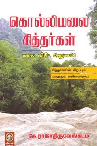 Tamil book Kollimalai Sithargal Malai Visit Anubavam!