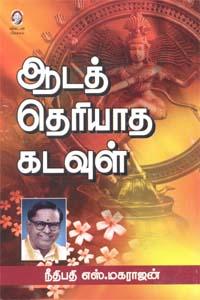 Aada Theriyatha Kadavul - ஆடத் தெரியாத கடவுள்
