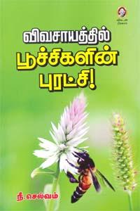 Tamil book Vivasayathil Poochigalin Puratchi1