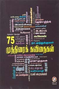 75 Muthirai Kavithaigal - 75 முத்திரைக் கவிதைகள்