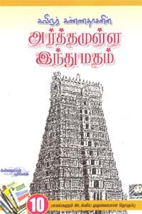 Tamil book Arthamulla Indhu Madham Bind Volume