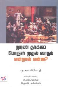Tamil book முரண் தர்க்கப் பொருள் முதல் வாதம் என்றால் என்ன?