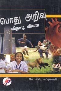 Tamil book பொது அறிவு விநாடி வினா