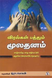 Tamil book விரல்கள் பத்தும் மூலதனம்