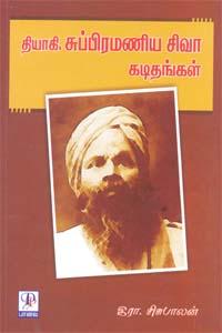 Tamil book தியாகி. சுப்பிரமணிய சிவா கடிதங்கள்