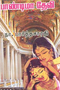 Pandyama Devi - பாண்டிமாதேவி