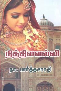 Nithilavalli - நித்திலவல்லி