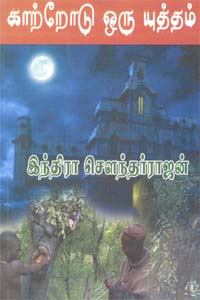Kaatrodu Oru Udtham - காற்றோடு ஒரு யுத்தம்