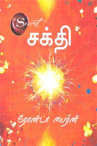 Tamil book The Secret