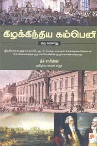 Kizhakkindia Company: Oru Varalaru - கிழக்கிந்திய கம்பெனி ஒரு வரலாறு