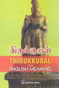 திருக்குறள் with English Meaning