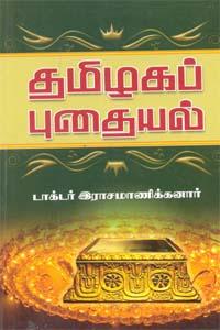 Tamilaga Puthaiyal - தமிழகப் புதையல்