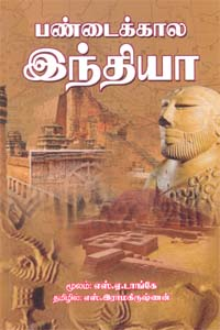 Pandaikala India - பண்டைக்கால இந்தியா
