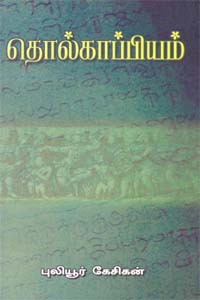 Tamil book Tholkappiam