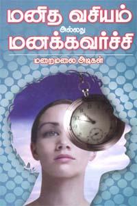 Tamil book மனித வசியம் அல்லது மனக்கவர்ச்சி