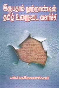 Irupatham Nutrandil Tamil Urainadai Valarchi - இருபதாம் நூற்றாண்டில் தமிழ் உரைநடை வளர்ச்சி
