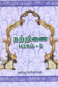 நற்றிணை பாகம் - 2