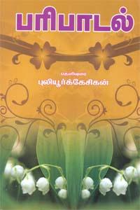 Paripadal - பரிபாடல்