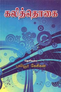 Kalithogai - கலித்தொகை