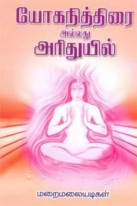 Tamil book யோகநித்திரை அல்லது அரிதுயில்