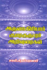Arunakiriyar Kumarakuruparar Arivuraikal - அருணகிரியார் குமரகுருபரர் அறிவுரைகள்
