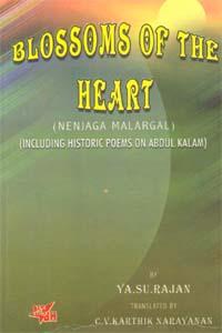 Blossoms of the Heart - Blossoms of The Heart