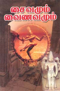 Hindu saivam and vainavam books download in tamil