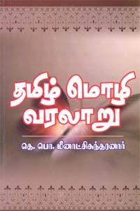 Tamil Mozhi Varalaru - தமிழ் மொழி வரலாறு