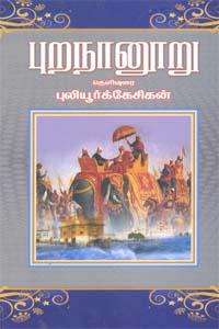 Purananuru - புறநானூறு