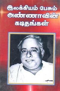 Tamil book இலக்கியம் பேசும் அண்ணாவின் கடிதங்கள்