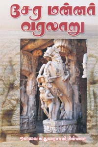 Chera Mannar Varalaru - சேர மன்னர் வரலாறு