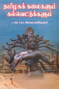 தமிழகக் கலைகளும் கல்வெட்டுக்களும்