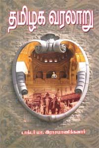 Tamil book Tamilaga Varalaru